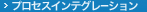 Processes integration